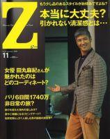 Z(ジー):表紙