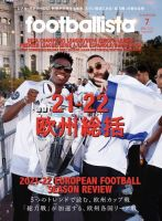 footballista(フットボリスタ):表紙