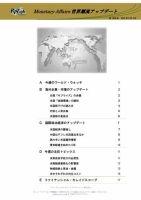世界潮流アップデート:表紙