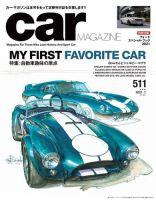 CAR MAGAZINE(カー・マガジン):表紙