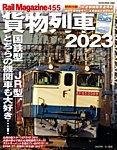 雑誌画像:Rail Magazine(レイル・マガジン)