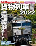 Rail Magazine(レイル・マガジン)