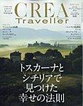 CREA TRAVELLER(クレアトラベラー)の表紙