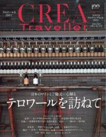 CREA TRAVELLER(クレアトラベラー):表紙