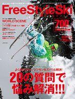 FreeStyleSki Magazine(フリースタイルスキー・マガジン):表紙