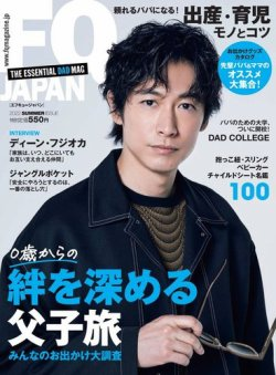 FQ JAPAN 表紙画像(小)