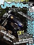 JimnyKing&Escudo(ジムニーキング &エスクード)の表紙