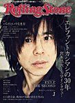 雑誌画像:ローリングストーン日本版(Rolling Stone)