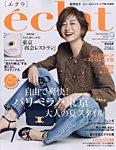 雑誌画像:eclat(エクラ)