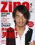 zino(ジーノ):表紙