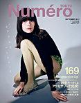 Numero TOKYO(ヌメロ・トウキョウ)の表紙