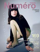 Numero TOKYO(ヌメロ・トウキョウ):表紙