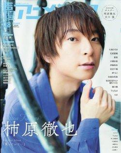 声優アニメディア 表紙画像(小)