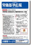 労働基準広報の表紙