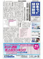 日本ネット経済新聞:表紙