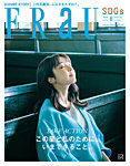 FRaU(フラウ)の表紙