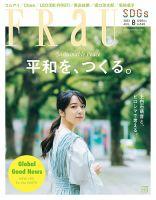FRaU(フラウ):表紙