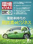 環境ビジネスの表紙