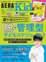 AERA with Kids:表紙