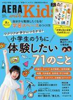 AERA with Kids:表紙