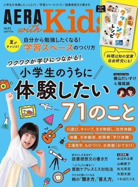 AERA with Kids 表紙画像(大)