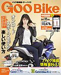 GOO BIKE中国版の表紙