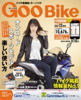GooBike中四国版:表紙