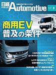 日経Automotive Technology