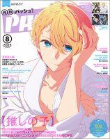 PASH!(パッシュ!):表紙