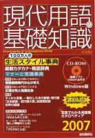 現代用語の基礎知識 CD-ROM:表紙
