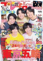 TV fan(テレビファン):表紙