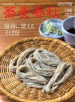 蕎麦春秋:表紙