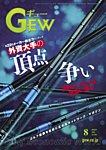 月刊ゴルフ用品界