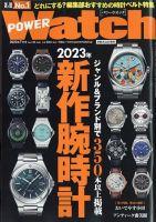 POWER Watch(パワーウォッチ):表紙