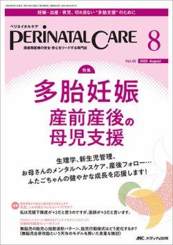 PERINATAL CARE(ペリネイタルケア)│表紙