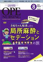 OPE NURSING(オペナーシング):表紙