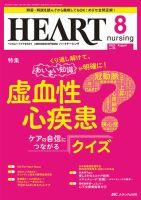 HEART NURSING(ハートナーシング):表紙