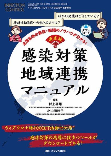 INFECTION CONTROL(インフェクションコントロール)│表紙
