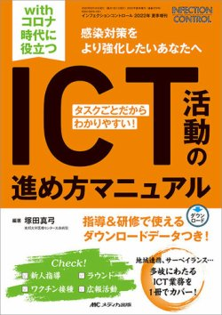 INFECTION CONTROL(インフェクションコントロール)