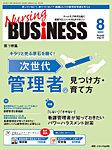Nursing BUSINESS(ナーシングビジネス)(メディカ出版)
