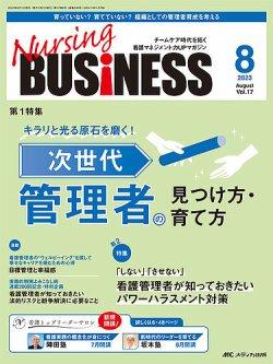 Nursing BUSINESS(ナーシングビジネス)│表紙