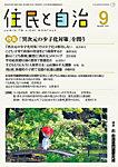 雑誌画像:住民と自治