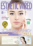 エステティック通信(ESTHETICS WIRED JAPAN)