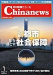 中国ニュース 最新号 お得な定期購読の御申込みは画像をクリックして下さい