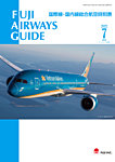 雑誌画像:Fuji Airways Guide
