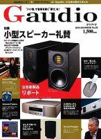 Gaudio(ガウディオ):表紙