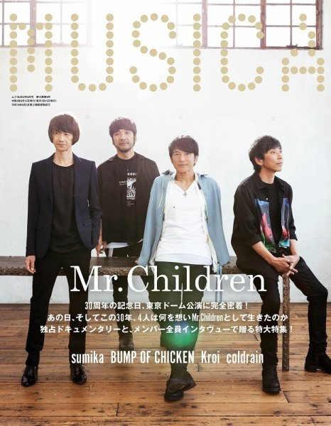 MUSICA 表紙画像(大)