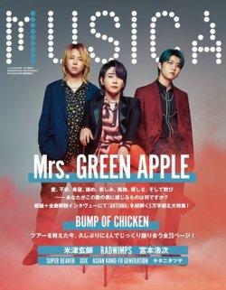 MUSICA 表紙画像