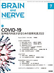 BRAIN and NERVEの表紙