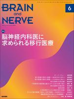 BRAIN and NERVE:表紙